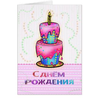 Alles Gute Zum Geburtstag Russisch Alles Wünsche Zur Geburtstag