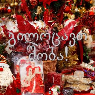 Frohe Weihnachten Georgisch.Georgisch Fliesen Zazzle De