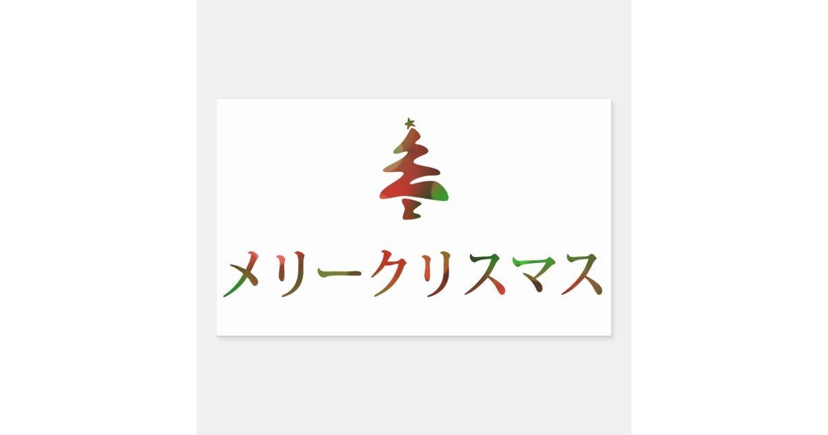 frohe weihnachten auf japanisch rechteckiger