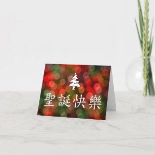 chinesische frohe weihnachten karten. Black Bedroom Furniture Sets. Home Design Ideas