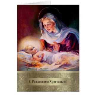 СРождествомХристовым. Russische Weihnachtskarte Grußkarte