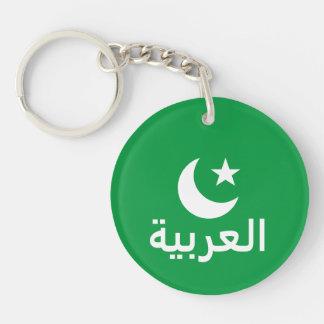العربية Arabisch auf Arabisch Schlüsselanhänger