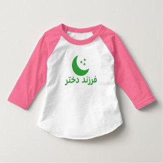 فرزنددختر Tochter auf Perser T-Shirt