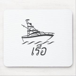 เรือ Boot in thailändischem Mousepad