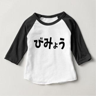 びみょう /bimyou nicht wirklich meh japanischer baby t-shirt
