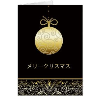 メリークリスマス, frohe Weihnachten auf japanisch Karte