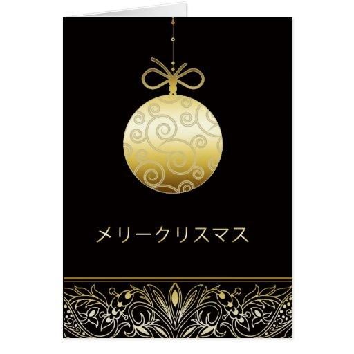 frohe weihnachten auf japanisch karte zazzle. Black Bedroom Furniture Sets. Home Design Ideas