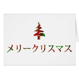 メリークリスマス (frohe Weihnachten auf japanisch) Karte