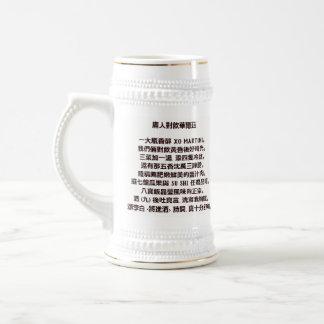 庸人對飲華爾茲; Mittelmäßigkeits-Weinkonsum-Walzer Bierglas