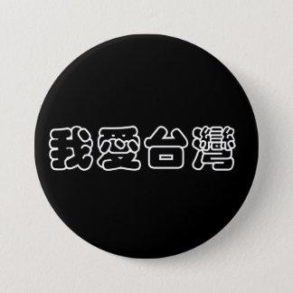 我愛台灣 I Liebe Taiwan Runder Button 7,6 Cm