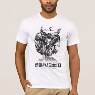頑張れ! 日本! T-Shirt