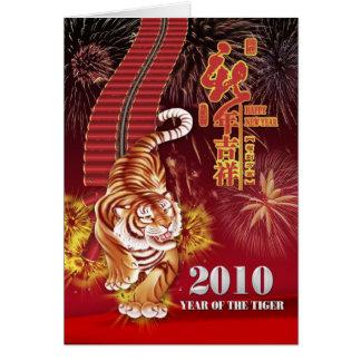 2010 Neujahrsfest-Karte Karte