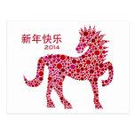 2014 chinesisches neues Mondjahr der Pferdepostkar