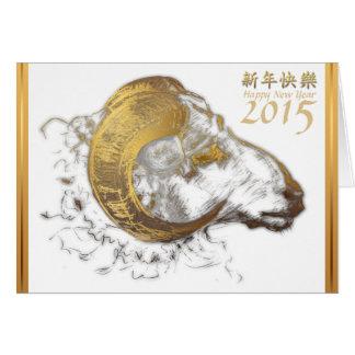 2015 Chinesisches Neujahrsfest der RAM-Schaf-Ziege Grußkarte
