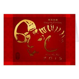 2015 goldenes RAM-Schaf-Ziegen-Jahr - Gruß-Karte