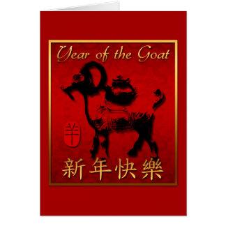 2015-jährig von der der RAM-Schaf-oder Ziegen-1 Karte