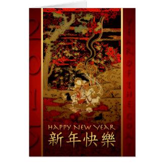 2015 RAM-Schaf-Ziegen-Jahr - Gruß-Karte
