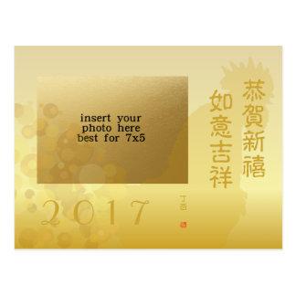 2017 chinesisches neues Jahr des Hahn-Foto-Grußes Postkarte