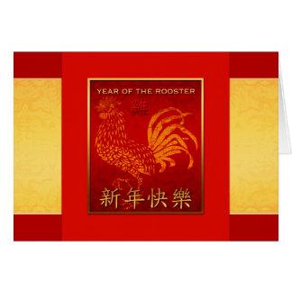 2017 Feuer-Hahn-Jahr-goldene Silk Gruß-Karte Karte