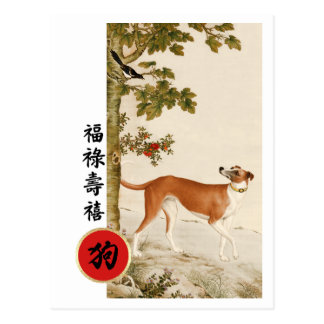 2018 Chinese-Jahr der Hundepostkarten Postkarte