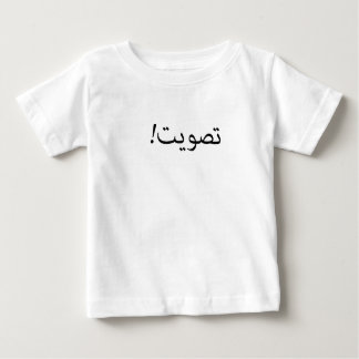 Abstimmung! Baby T-shirt