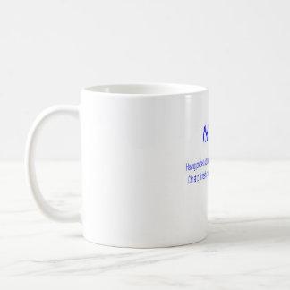 Adoptiert durch Christus Kaffeetasse