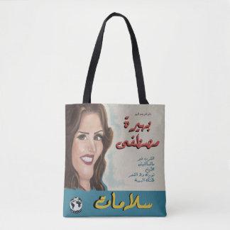 Ägyptisches Vintages Plakat Tasche