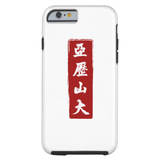 Alexander übersetzte zu den schönen chinesischen tough iPhone 6 hülle