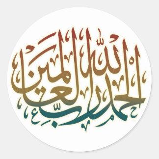 Alhamdullillah Aufkleber alles Lob liegt an Allah