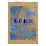 Alles Gute zum Geburtstag auf Chinesen Karten