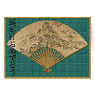 Alles Gute zum Geburtstag auf japanisch Grußkarte