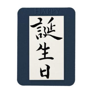Alles Gute zum Geburtstag auf japanisch Magnet