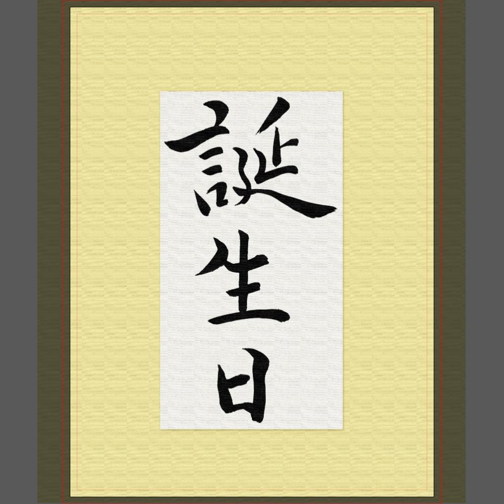 alles gute zum geburtstag japanisch geburtstag geburtstagsgl ckw nsche mann. Black Bedroom Furniture Sets. Home Design Ideas