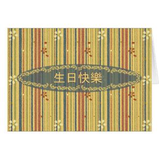 Alles Gute zum Geburtstag im Chinesen, in den Karte