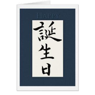Alles Gute zum Geburtstag im japanischen Kanji Karte