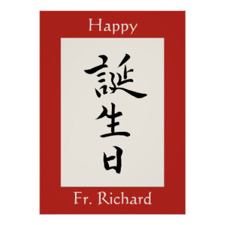 Alles Gute zum Geburtstag im japanischen Kanji Poster