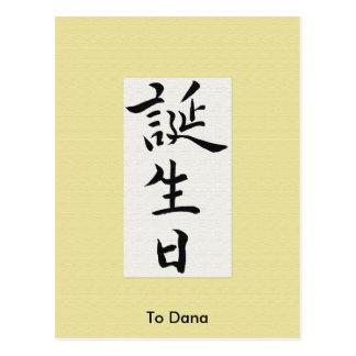 Alles Gute zum Geburtstag im japanischen Kanji Postkarte