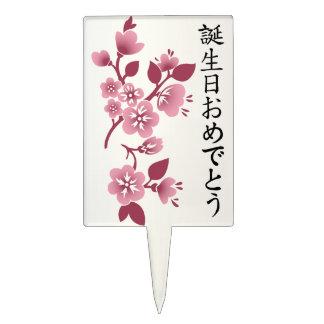 Alles gute zum geburtstag japanisch kanji