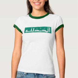 Alles Lob zu Allah, Verkehrsschild, Brunei T-Shirt