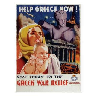 Alte Anzeige-Hilfe Griechenland jetzt Postkarte