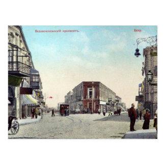 Altes Baku - Velikokniajeskiy prospekt (Zevina) Postkarte