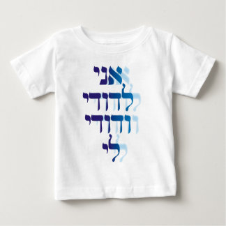 Ani Le'dodi Ve'Dodi Li Blau Baby T-shirt