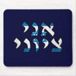 Ani Tzioni = bin ich ein Zionist Mauspad