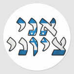Ani Tzioni = bin ich ein Zionist Runde Sticker