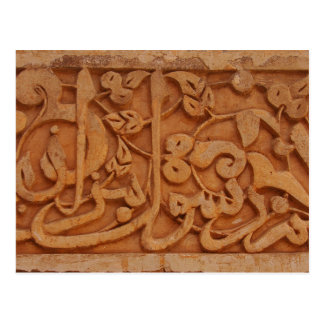 Arabische Kalligraphie in Medressa Postkarte
