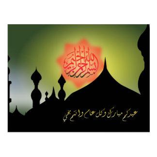 Arabische Moscheen-Kalligraphie Eid Mubarak kareem Postkarte