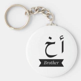Arabische Namensschlüsselkette kardiert Schlüsselanhänger
