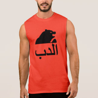 Arabischer (لدب) Bär Ärmelloses Shirt