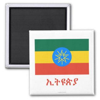 Äthiopien-Flagge mit Namen im Amharic Quadratischer Magnet