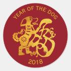 Aufkleber R1 GoldhundPapercut Neujahrsfest-2018